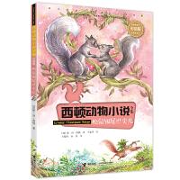 西顿动物小说:松鼠银尾巴尖儿(彩绘版)