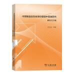 中国制造迈向全球价值链中高端研究:路径与方略