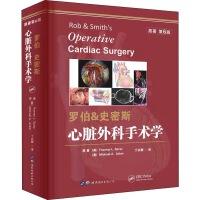 罗伯&史密斯心脏外科学 原著第6版