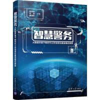 智慧警务 大数据环境下新时代公安信息化建设模式探索 清华大学出版社