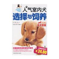 人气室内犬选择与饲养
