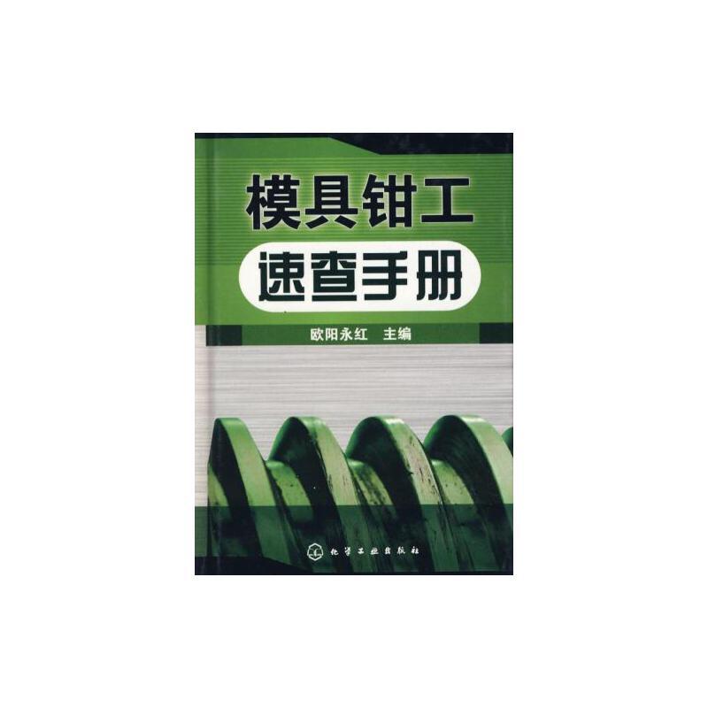 模具钳工速查手册 正版 欧阳永红  9787122032683