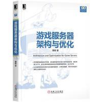 游戏服务器架构与优化 蔡能 机械工业出版社