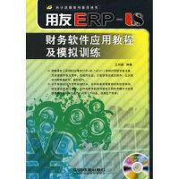 【旧书二手书9成新】用友ERP 财务软件应用教程及模拟训练(附赠1DVD) 王丽霞 9787113086176 中国铁