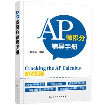 AP微积分辅导手册 中文结合,海量例题,有效覆盖AB和BC的所有考点,全面对接国内高中数学,一本在手,考试无忧