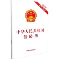 中华人民共和国消防法(2019年最新修订)团购电话:4001066666转6