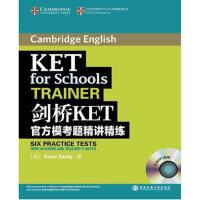 剑桥KET官方模考题精讲精练(附MP3)(剑桥通用英语考试官方备考资料,权威题源,权威讲解!)