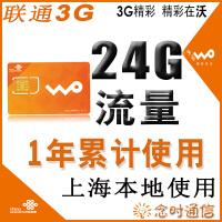上海联通3g4g资费卡 上网卡 联通24g流量卡 累计一年 ipad 无线上网资费卡 仅限上海本地