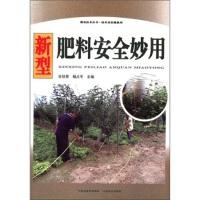 【RTZ】新型肥料安全妙用 谷秋荣,杨占平 中原出版传媒集团,中原农民出版社 9787807395454