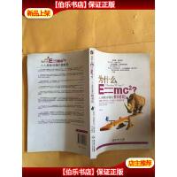 【二手9成新】为什么E=mc2:人人都能读懂的相对论 /布莱恩・阔克斯、杰夫・福肖 长江文艺出版社
