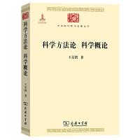 科学方法论 科学概论(中华现代学术名著丛书・第二辑)商务印书馆