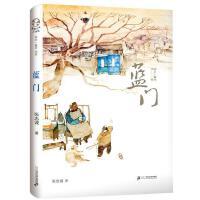 2020 读一本好书 蓝门 儿童文学老师推荐课外阅读书籍麦田少年文学馆故事书儿童课外书9-10-11-12岁 bbb