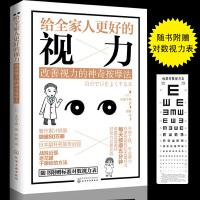 给全家人更好的视力改善视力的神器按摩法恢复视力保护视力保护眼睛指导眼部治疗本部千博近视眼预防治书籍给全家人最好的视力