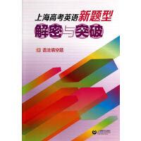 上海高考英语新题型 解密与突破