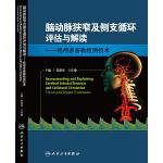 脑动脉狭窄及侧支循环评估与解读・经颅多普勒检测技术