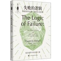 失败的逻辑 事情因何出错,世间有无妙策 上海科技教育出版社