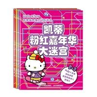 凯蒂猫思维力训练游戏(4册)