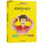 妈妈教的数学(2017年度大众喜爱的50种图书)