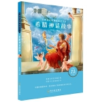 名师推荐新课标阅读书目.希腊神话故事