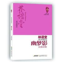 林语堂英译精品――幽梦影(汉英对照)