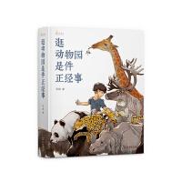 逛动物园是件正经事(自然感悟丛书)商务印书馆