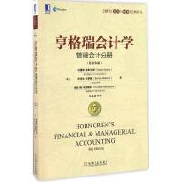 亨格瑞会计学 原书第4版管理会计分册