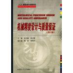 机械精度设计与质量保证(第3版)