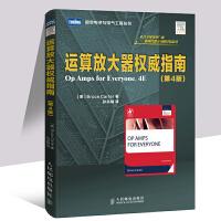 运算放大器指南 第4版IT专全面解读运放实际应用问题 原理应用技术手册运算放大器电路原理设计手册学习从入门到精通