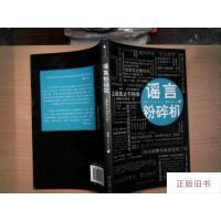 【二手旧书8成新】谣言粉碎机