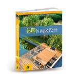 花园休闲区设计 曼纽尔・桑尔 湖北科学技术出版社