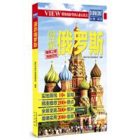 【二手旧书9成新】漫游俄罗斯 *旅行指南编辑部 9787200128857 北京出版社