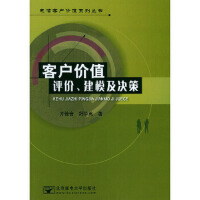 电信客户价值系列丛书:客户价值评价建模及决策
