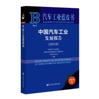 汽车工业蓝皮书:中国汽车工业发展报告(2019)