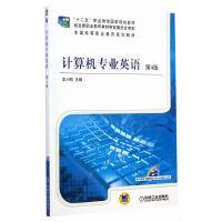 正版教材 计算机专业英语 教材系列书籍 王小刚 机械工业出版社