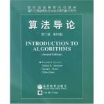 国外信息科学与技术系列教学用书:算法导论(第2版 [美] 科尔曼(Cormen) 高等教育出版社