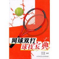 【二手旧书8成新】网球双打球技宝典 吴守煊,吴文胜著 9787564404253 北京体育大学出版社