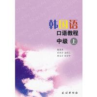 韩国语口语教程.中级.上(朝文)