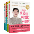 罗大伦教你用简易中医方法调养体质的家庭装(套装共4册)(全新修订升级版)
