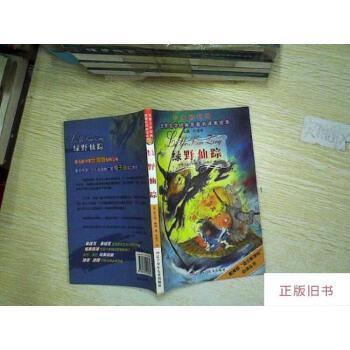 【二手旧书8成新】绿野仙踪 (少年畅销版世界文学经典原著名译美绘本)