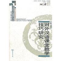 对外汉语课堂教学技巧研究