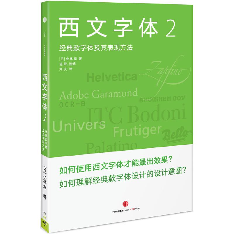 西文字体2:经典款西文字体及其表现方法 日本西文字体小林章,以亚洲人的视角,告诉你如何彻底掌握经典款西文字体!