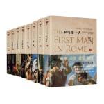 罗马主宰系列套装(精装8册)