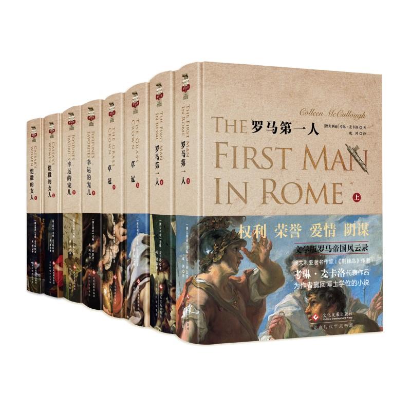罗马主宰系列套装(精装8册) 以文见史,一部关于古罗马英雄人物的新史诗。献给喜爱欧洲史、好奇古罗马传奇事的所有人