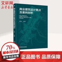 商业建筑设计要点及案例剖析 机械工业出版社