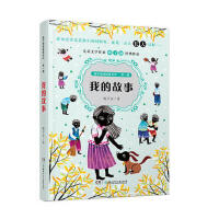 梅子涵讲故事系列 辑――我的故事 梅子涵 湖南少年儿童出版社