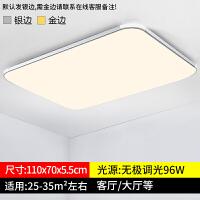 吸顶灯客厅单个 LED吸顶灯长方形客厅灯现代简约餐厅阳台灯饰大气房间卧室灯灯具