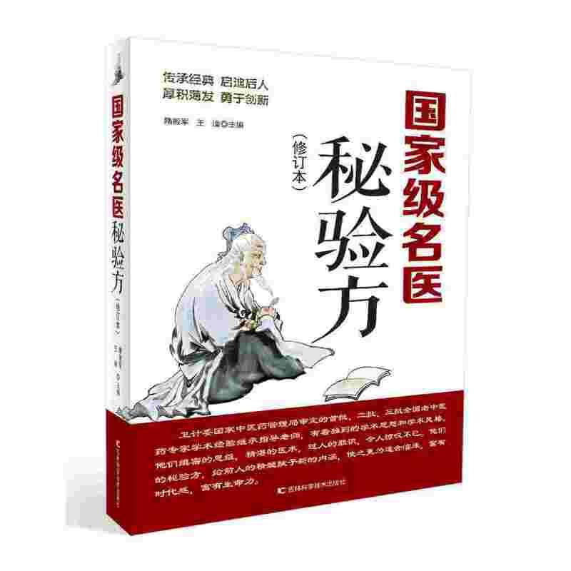 国家级名医秘验方(最新修订版)