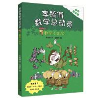 李毓佩数学童话总动员 低年级版 数学小司令