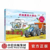 中信 德国经典交通工具科普绘本系列 农场里的大家伙尼可拉斯鲍尔著预售12月下旬发货玩酷科普书籍
