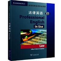 新版剑桥实用专业英语:法律英语(附答案)(新版剑桥实用专业英语)[英]吉利恩?布朗 编著 商务印书馆